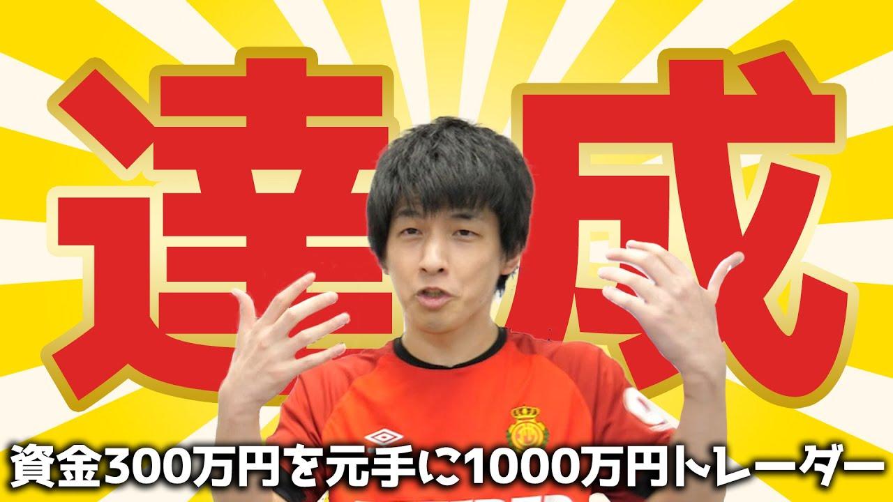 【みったん報告】株で資金300万円を元手に1000万円トレーダーを達成【期間は1年】