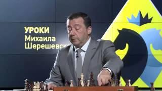 Шахматы уроки шахмат  Изучение классики