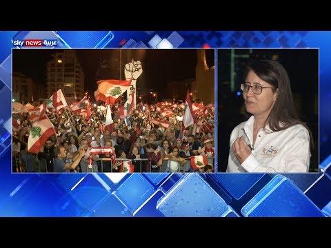 رلى تلحوق: الشعب اللبناني يخرج من مخاوفه الطائفية ويصطفوا بجانب بعض  - 22:59-2019 / 11 / 17