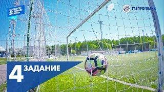 «Большой фестиваль футбола»: четвертое задание