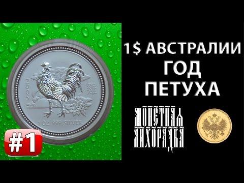 1 доллар Австралии ГОД ПЕТУХА серебро