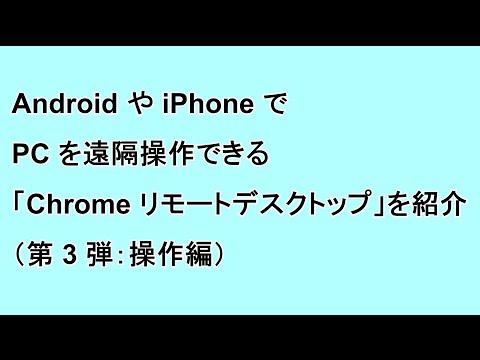 Android や iPhone でデスクトップを遠隔操作できる「Chrome リモートデスクトップ」を紹介(第 3 弾:操作編)