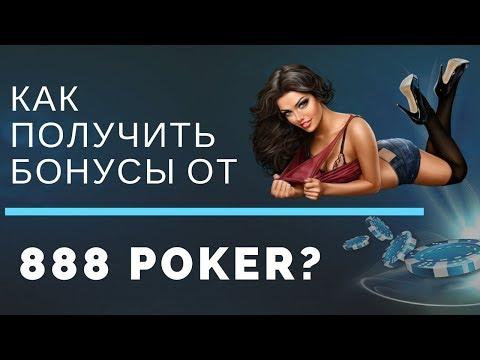 Как получить бонусы на первый депозит в 888poker?