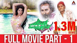 Thatana Thiti Mommagana Prastha (Full Movie) Part - 1 of 6   Shubha Poonja,Century Gowda, Gadappa