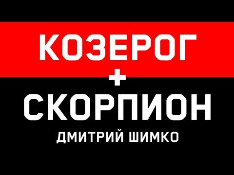 КОЗЕРОГ+СКОРПИОН - Совместимость - Астротиполог Дмитрий Шимко