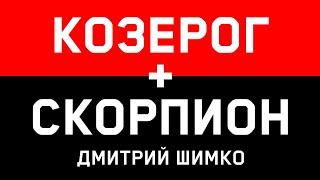 видео Совместимость знака Дева и Козерог