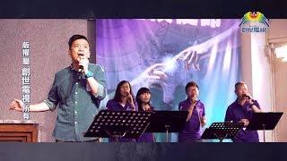 Publication Date: 2018-05-16 | Video Title: 敬拜唱不停(創世電視) - 粉嶺神召會敬拜隊
