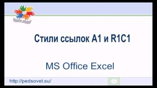 Стили ссылок A1 и R1C1 в MS Office Excel