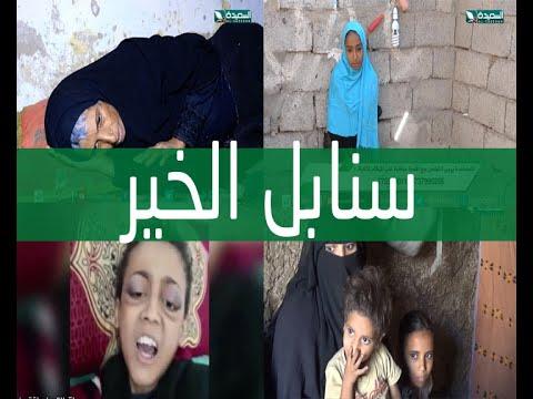 سنابل الخير - أمراض وفقر وحالات إنسانية تحتاج مد يد العون 25-11-2019م