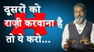 दूसरों को राज़ी करवाना है तो ये करें. Motivational video by Anurag Aggarwal