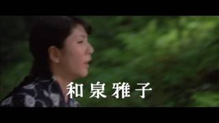 Trailer for Zessho (絶唱), 1966, directed by Katsumi Nishikawa (西...
