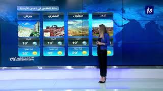 النشرة الجوية الأردنية من رؤيا 1-7-2019 | Jordan Weather