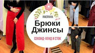 Секонд хенд Innerman. ОБНОВА 04.02.19: Женские джинсы и брюки, размеры 42-46, сток, обзор