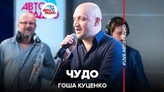Гоша Куценко - Чудо (#LIVE Авторадио)