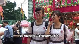 Publication Date: 2017-11-04 | Video Title: 《新聞紀錄片組》聖公會林護紀念中學 - 文化傳承 粵劇與青少