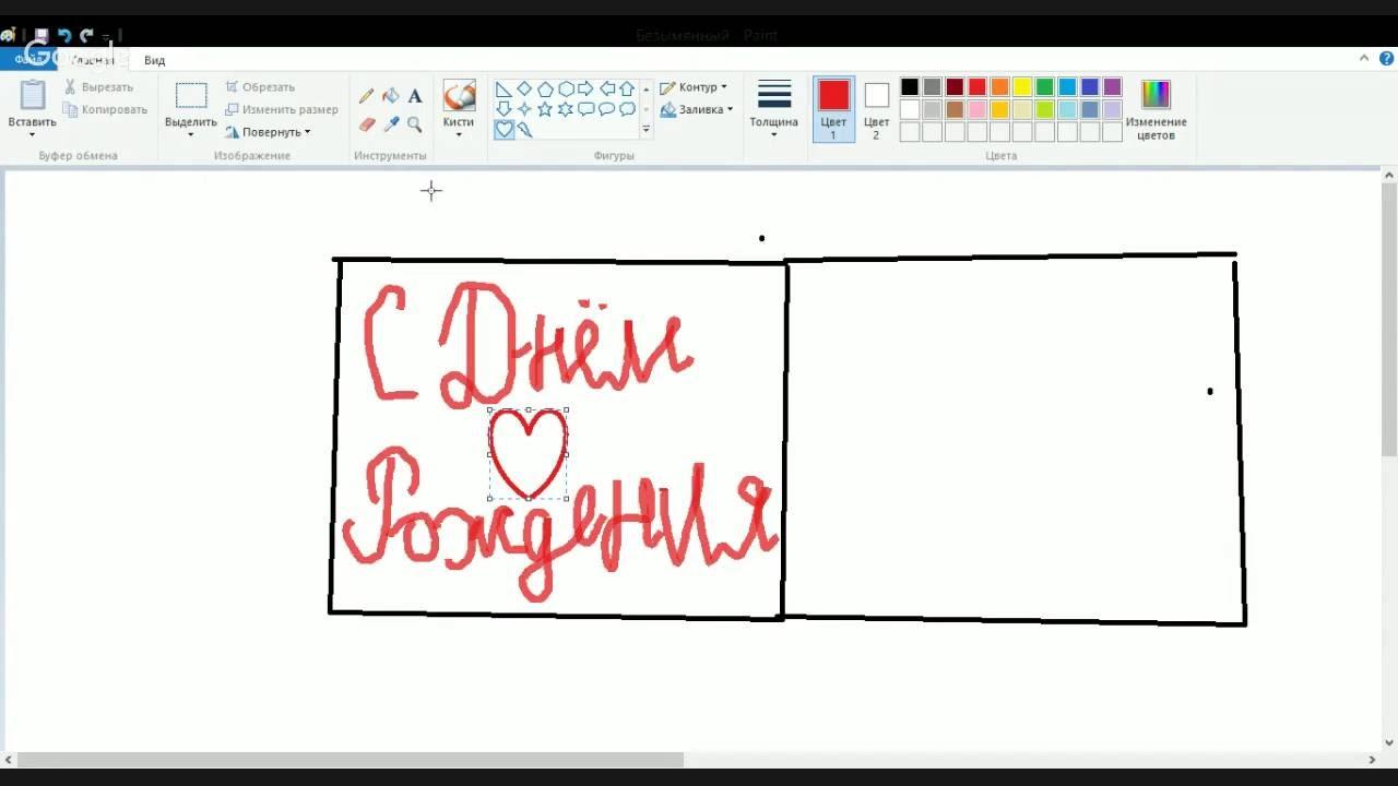 Как делать открытки в паинте