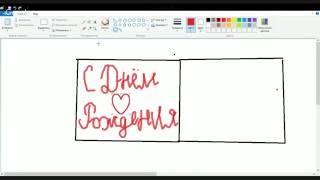 как сделать открытку в paint часть 1