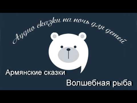 Волшебная рыба Армянские аудио сказки читает Олег Исаев