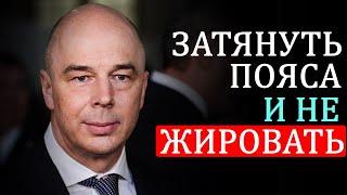 Силуанов попросил народ не ЖИРОВАТЬ!