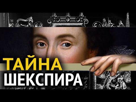 """Кто стоял за псевдонимом """"Шекспир"""". Тайна под охраной Королевского Двора. В. Козаровецкий"""