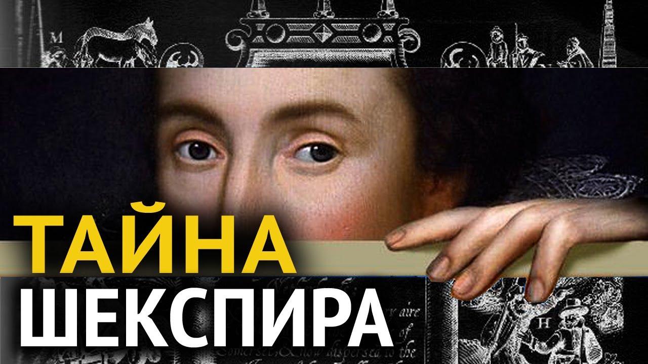 Кто стоял за псевдонимом «Шекспир»