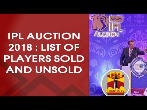 IPL Auction 2018 : list of players sold and unsold | Thanthi TV