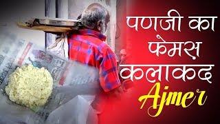 अजमेर का फेमस कलाकंद Indian Street Food | Food In Ajmer | Indian Sweets | Mawa Burfi | Milk Cake