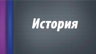 Российская империя. Период абсолютизма.