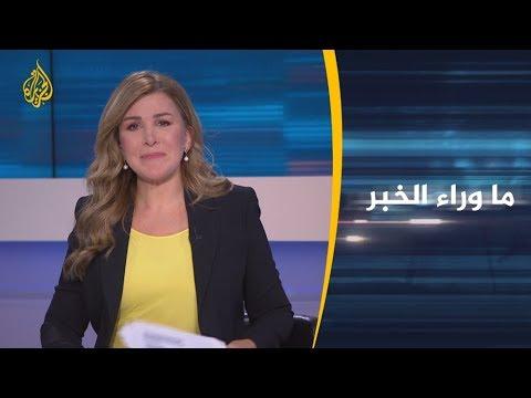 ????  ما وراء الخبر - كيف ستواجه الحكومة اليمنية التصعيد الحوثي في نهم؟  - نشر قبل 4 ساعة