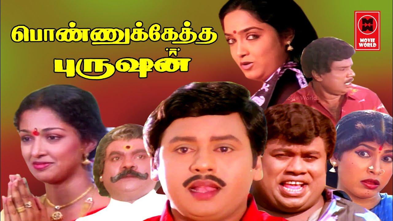 Download Ponnuketha Purushan Full Movie | Ramarajan| Gouthami | Tamil Super Hit Movies | Tamil Comedy Movies