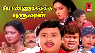 Ponnuketha Purushan Full Movie | Ramarajan| Gouthami | Tamil Super Hit Movies | Tamil Comedy Movies