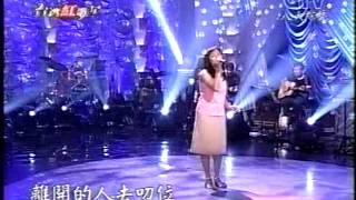新娘悲歌 2001.11.20 王壹珊  ( 原曲: 東京悲歌/ 東京エレジー )