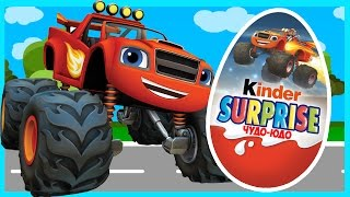 Вспыш и чудо-машинки - Киндер сюрприз. Blaze and the monster machines - Kinder Surprise