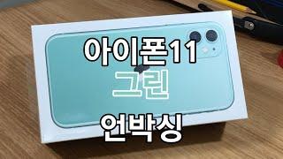 아이폰 11 그린 언박싱 / Apple iPhone 11 green unboxing