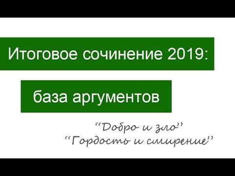 """База аргументов для итогового сочинения 2019/2020: """"Добро и зло"""", """"Гордость и смирение"""""""