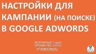 Урок 12: Правильные настройки кампании в Google.Adwords(Бесплатный курс по Google.Adwords + другие курсы! Урок 12: Правильные настройки кампании в Google.Adwords Подписывайтесь:..., 2015-01-18T17:10:43.000Z)