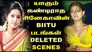 யாரும் கண்டிராத  சினேகாவின் BITTU படங்கள் DELETED SCENES | Tamil Cinema News | Tamil Rockers | News