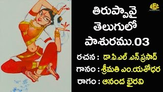 Tiruppavai Collection in Telugu Paasuram 03 (Stanza 3) With Bapu Paintings