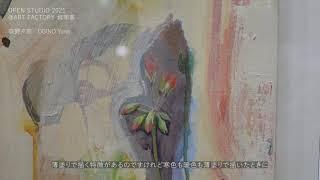 OPEN STUDIO 2021 荻野夕奈