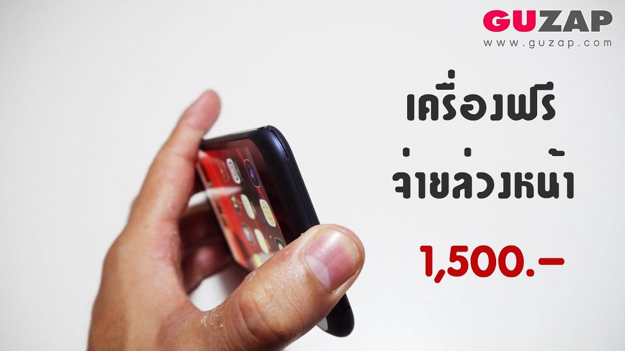 รีวิว : True Smart Max 5.0 4G ราคา 1,500 ความรู้สึก 18+