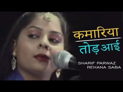 Kamariya Tod Aayi   कमारिया तोड़ आई   Rehana Saba v Sharif Parwaz   Hindi Qawwali   Qawwali Muqabla