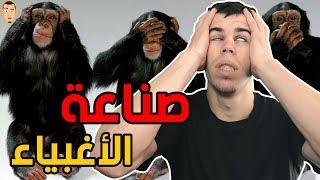 نظرية القرود وقوانين الغباء الخمسة !!