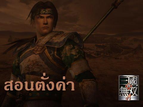 [PC] Dynasty warriors 5 - สอนติดตั้ง / ตั้งค่า / ลิ้งดาวโหลด