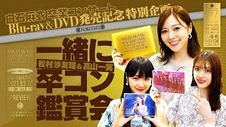 【BD&DVD発売記念】松村&高山と一緒に卒コン鑑賞会【みんなも一緒に観よう】#27