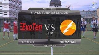 Екотеп - ЛВ Маркет [Огляд матчу] (Silver Business League. 3 тур)