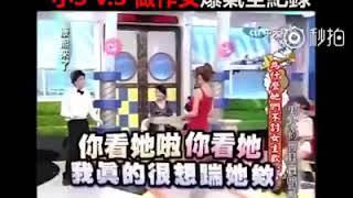 小s爆笑影片 小s vs 做作女