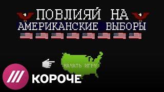Как Москва якобы влияла на выборы президента США