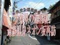 花街ノスタルジア・2016年12月14日・愛媛県の遊郭跡・道後温泉ネオン坂再訪。