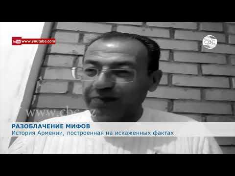 История Армении, построенная на выдуманных данных