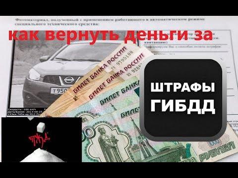 Как вернуть деньги за штраф ГИБДД в Москве? Как написать заявление в ГИБДД ?